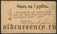 Красноярск, Общественный клуб, 1 рубль