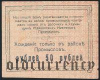 Майкоп, нефтяные промыслы, 50 рублей