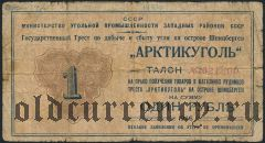 Шпицберген, ''Арктикуголь'', 1 рубль 1946 года