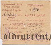 Ровно, 10 карбованцев 1919 года