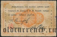 Николаевск на Амуре, П.Н. Симада, 1 рубль 1919 года
