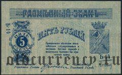 Минеральные Воды, 5 рублей 1918 года