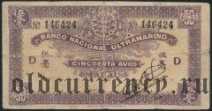 Макао, 50 авос (1944) года