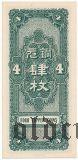 Китай, Ho Pei Metropolitan Bank, 4 Coppers 1938 года