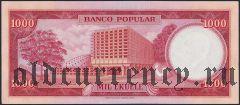 Экваториальная Гвинея, 1000 екуеле 1975 года