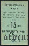 Нижний Тагил, Второе общ. потребителей, 15 копеек