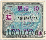 Япония, 10 сен (1945) года