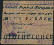 Ровно, Народный Кооператив, 3 рубля