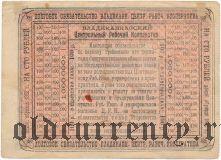Владикавказ, ЦРК, 100 рублей 1922 года