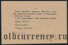 Тула, Военно-Потребительское Об-во, 10 копеек