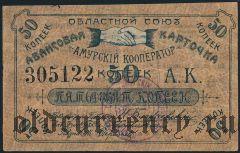 Благовещенск, ''Амурский Кооператор'', 50 копеек