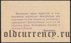 Новгород, Губсоюз, 5 рублей
