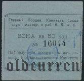 Харбин, Прод. Комитет Союза Служ. КВЖД, 50 копеек