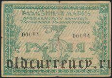 Рыбинск, 3 рубля