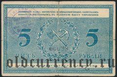 Рыбинск, 5 рублей
