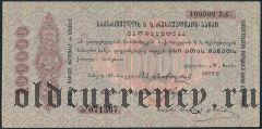 Грузия, обязательство, 100.000 рублей 1922 года