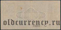 Грузия, обязательство, 1.000.000 рублей 1922 года