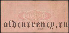 Грузия, обязательство, 5.000.000 рублей 1922 года