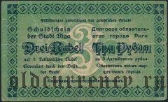 Рига, 3 рубля 1919 года