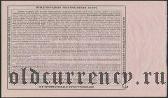 Международный Революционный Банк, Квитанция 1870 года