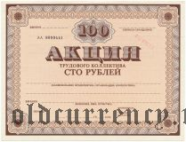 Акция трудового коллектива, 100 рублей 1989 года