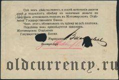 Житомир, Соединенный Банк, 100 рублей