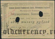 Житомир, Азовско-Донской Банк, 1000 рублей