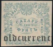 Ком. Деп. Морского Мин., 1 фунт сахара 1867 год