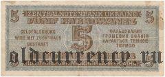 Ровно, 5 карбованцев 1942 года