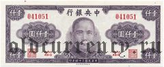 Китай, 1000 юаней 1945 года
