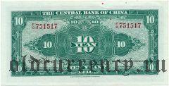 Китай, 10 юаней 1941 года