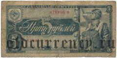 5 рублей 1938 года. Одналитерная. Литера: ф