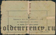 Малин, 3 рубля