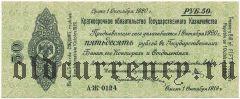 Владивосток, 50 рублей 1919 года