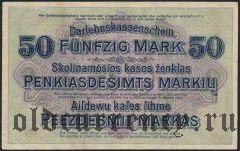 Kowno (Каунас) немецкая оккупация, 50 марок 1918 года