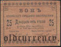 Славянск, 25 рублей. Фальшивая в ущерб обращению
