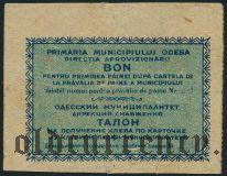 Одесса, румынская оккупация, 10 пфеннингов