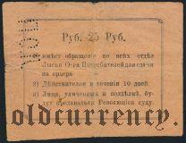 Лысьва, Общ. Потребителей, 25 рублей