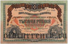 ВСЮР, 1000 рублей 1919 года, серия: ОА-080