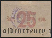 ВУЦИК, 25 копеек 1923 года. Номер рукописный