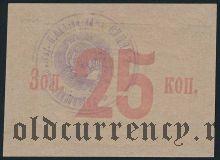 ВУЦИК, 25 копеек 1923 года. Номер печатный