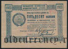 ВУЦИК, 50 копеек 1923 года. Номер рукописный