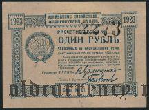 ВУЦИК, 1 рубль 1923 года. Номер печатный