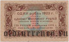 1 рубль 1923 года. Первый выпуск