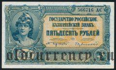 ВСЮР, 50 рублей (1919) года