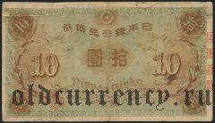 Япония, 10 иен (1915) года