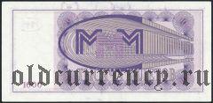 МММ Мавроди, 1000 билетов. номер с дробью