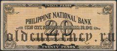 Филипины, 20 песо 1941 года