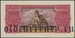 Болгария, 1000 левов 1943 года