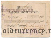 Житомир, Рабочий кооператив, 3 рубля